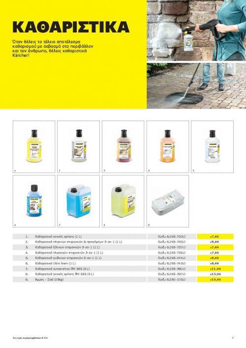 H&G Entipo_GR_2020 (1)_Page_07