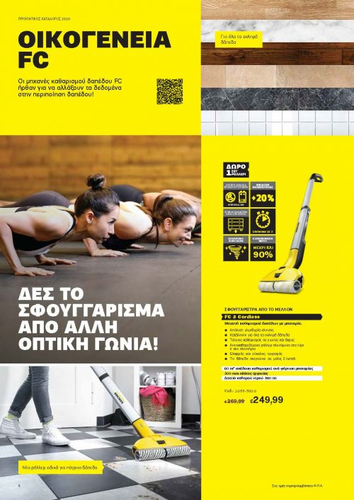H&G Entipo_GR_2020 (1)_Page_08