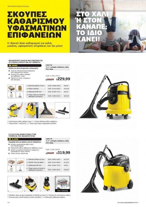 H&G Entipo_GR_2020 (1)_Page_14