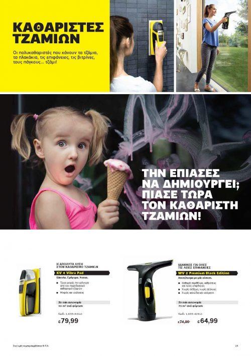 H&G Entipo_GR_2020 (1)_Page_15