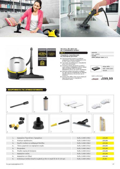 H&G Entipo_GR_2020 (1)_Page_19