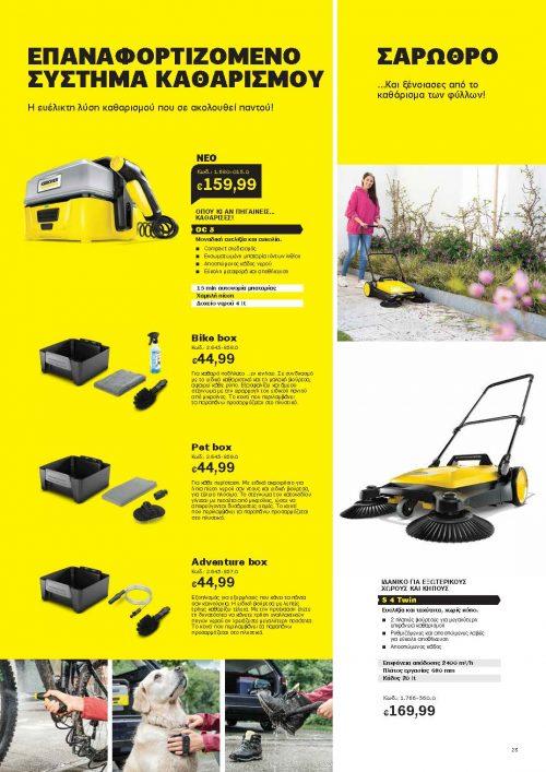 H&G Entipo_GR_2020 (1)_Page_23